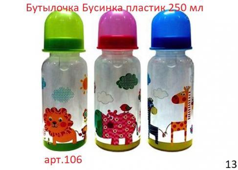106- Бутылочка Бусинка пластик 250 мл Бусинка