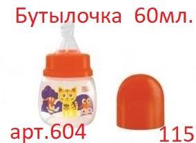 604- Бутылочка  60 мл. Бусинка