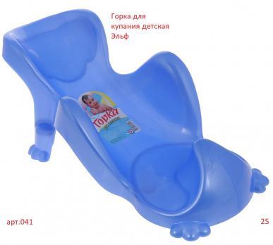 041- Горка для купания детская Эльф