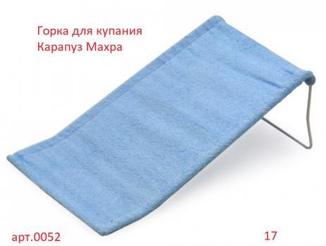 0052- Горка для купания Карапуз Махра