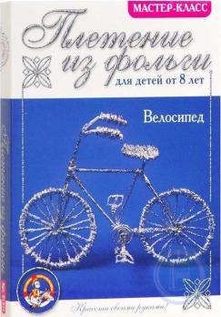 121528- Плетение из фольги модели «Велосипед»