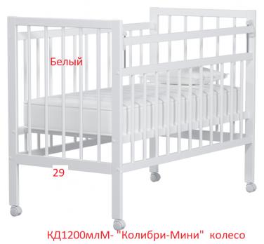 """Кроватка детская   """"Колибри"""" КД1200плкМ  Мини ПЛК колеса  Белый"""